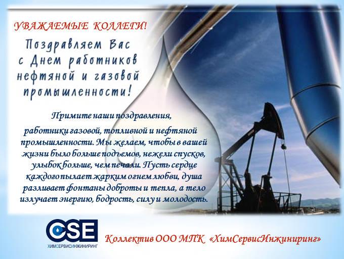 Коллегам нефтяникам поздравления 34
