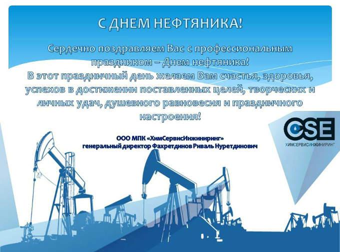 Поздравление губернатора с днём нефтяной и газовой промышленности 71